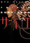 多重人格探偵サイコ(2)-電子書籍