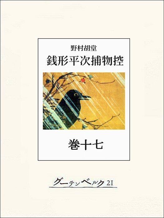 銭形平次捕物控 巻十七-電子書籍-拡大画像