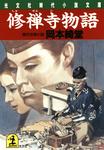 修禅寺物語-電子書籍
