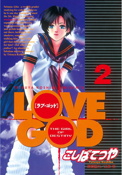 LOVE GOD(2)-電子書籍