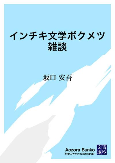 インチキ文学ボクメツ雑談-電子書籍