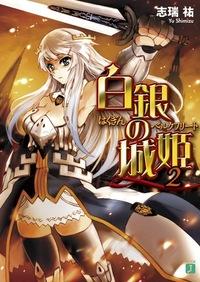 白銀の城姫 2