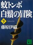 蚊トンボ白鬚の冒険(下)-電子書籍