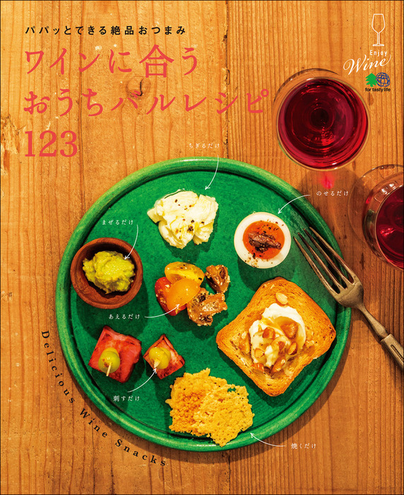 ワインに合うおうちバルレシピ123-電子書籍-拡大画像