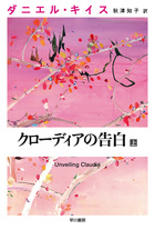 クローディアの告白(ダニエル・キイス文庫)
