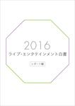 ライブ・エンタテインメント白書 レポート編 2016-電子書籍