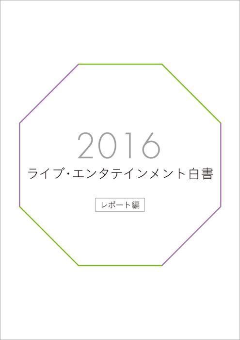 ライブ・エンタテインメント白書 レポート編 2016拡大写真