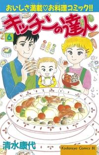 キッチンの達人(6)