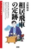 「スーパー将棋講座」シリーズ