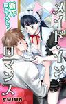Love Jossie メイド・イン・ロマンス-電子書籍