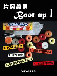 片岡義男 Boot up 1