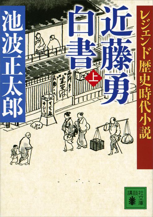 レジェンド歴史時代小説 近藤勇白書(上)拡大写真