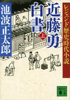 レジェンド歴史時代小説 近藤勇白書(講談社文庫)