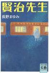 賢治先生-電子書籍