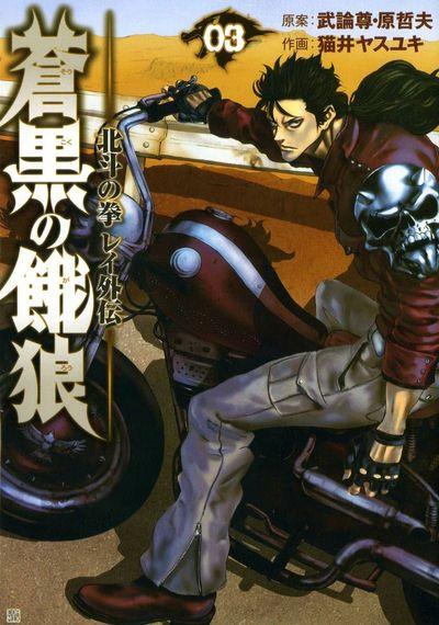 蒼黒の餓狼 北斗の拳 レイ外伝 3巻-電子書籍