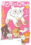 早乙女くんとQちゃん (1)-電子書籍