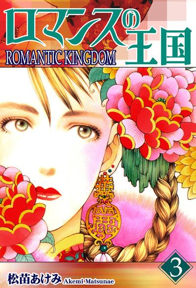 ロマンスの王国(3)-電子書籍