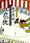 長崎奉行所秘録 伊立重蔵事件帖  江戸の仇(かたき)-電子書籍