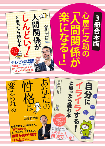 【3冊合本版】心屋仁之助の「人間関係が楽になる!」-電子書籍