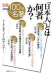 別冊NHK100分de名著 「日本人」とは何者か?-電子書籍