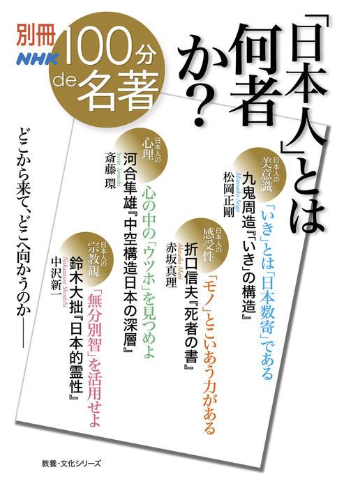 別冊NHK100分de名著 「日本人」とは何者か?拡大写真