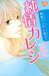 原色ツンデレ男子。 純情カレシ-電子書籍