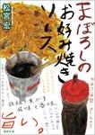 まぼろしのお好み焼きソース-電子書籍