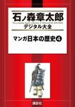 マンガ日本の歴史(4)-電子書籍