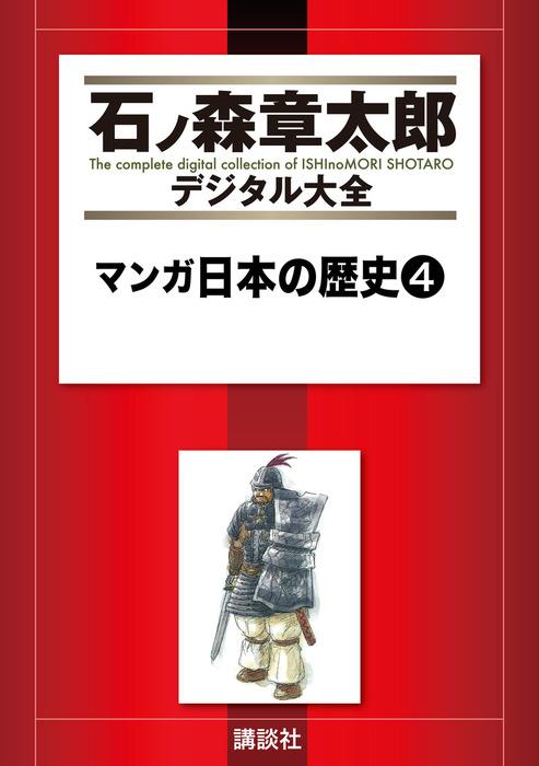 マンガ日本の歴史(4)拡大写真