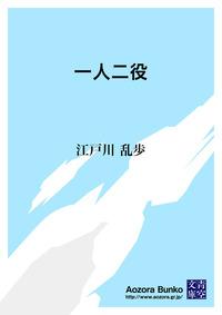 一人二役-電子書籍