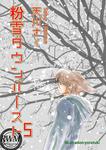 粉雪ダウンバースト(5)-電子書籍