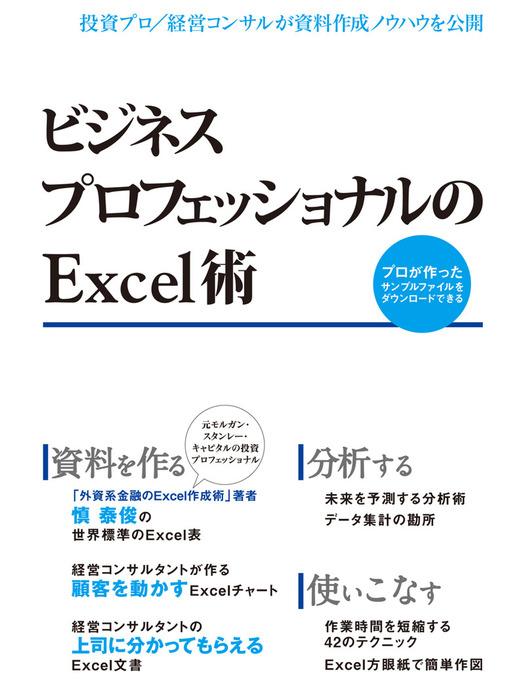 ビジネスプロフェッショナルのExcel術(日経BP Next ICT選書)拡大写真