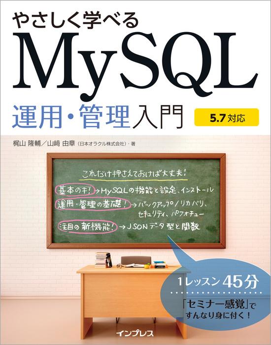 やさしく学べるMySQL運用・管理入門【5.7対応】-電子書籍-拡大画像