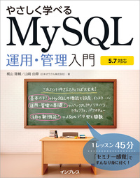 やさしく学べるMySQL運用・管理入門【5.7対応】