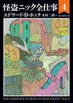 怪盗ニック全仕事4-電子書籍