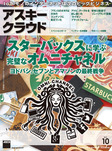 アスキークラウド 2014年10月号-電子書籍