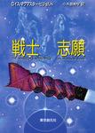 戦士志願-電子書籍