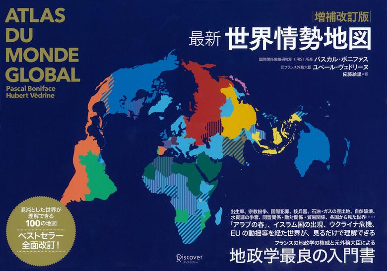 増補改訂版 最新 世界情勢地図拡大写真
