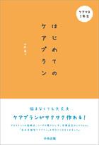 「ケアマネ1年生」シリーズ