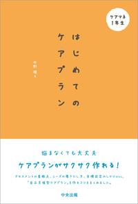 はじめてのケアプラン-電子書籍