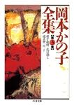 岡本かの子全集(3)-電子書籍