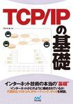 TCP/IP の基礎-電子書籍