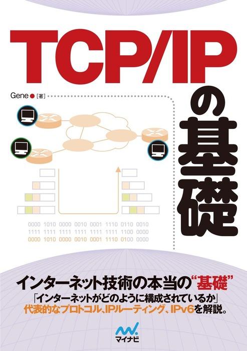 TCP/IP の基礎-電子書籍-拡大画像
