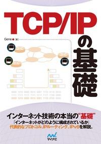 TCP/IP の基礎