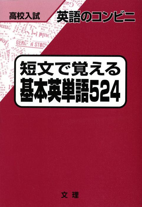 高校入試 英語のコンビニ 短文で覚える 基本英単語524拡大写真