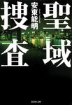 聖域捜査[捜査シリーズ]-電子書籍