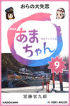 NHK連続テレビ小説 あまちゃん 9 おらの大失恋-電子書籍