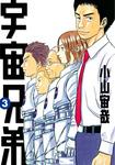 宇宙兄弟(3)-電子書籍