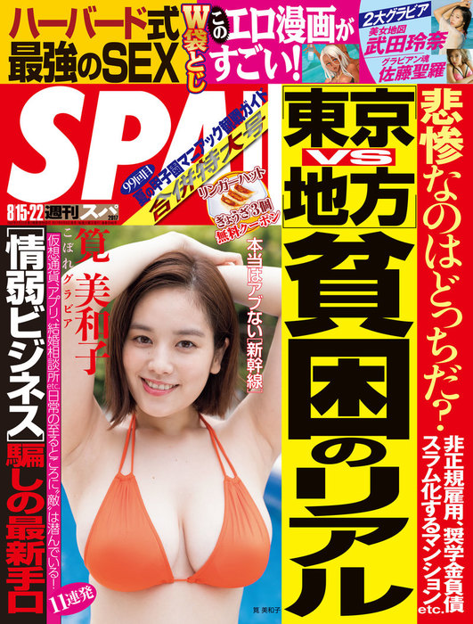 週刊SPA!(スパ)  2017年 8/15・22 合併号 [雑誌]-電子書籍-拡大画像