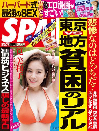 週刊SPA!(スパ)  2017年 8/15・22 合併号 [雑誌]-電子書籍